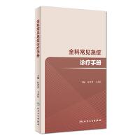 全科常见急症诊疗手册 任菁菁 王永晨主编 人民卫生出版社9787117262965