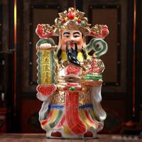 财神佛像摆件10~20寸站文财神爷佛像陶瓷摆件