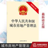 2019新版 中华人民共和国城市房地产管理法 法律法规条文单行本汇编 法律普及法律基础知识读物书籍 法律出版社9787