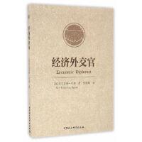 【全新正版】经济外交官 (英)贝恩,张晓通 9787516159118 中国社会科学出版社