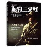 【全新直发】海豹三叉戟 重庆出版社