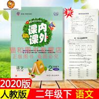 2020春版 课内课外 2二年级下册语文 人教版RJ附试卷+答案
