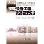 建筑设备工程设计与安装 徐乐中,郭永福,李翠梅 9787122017468 化学工业出版社