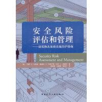 安全风险评估和管理--建筑物及基础设施防护指南