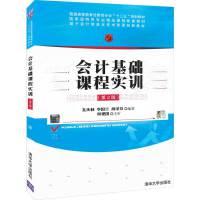 会计基础课程实训(第2版)