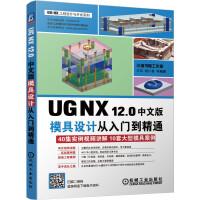 UG NX 12.0中文版模具�O��娜腴T到精通