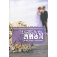 让婚姻更美满的真爱法则 (美)拜尔 著,贾宏亮 译 9787113166328 中国铁道出版社【直发】 达额立减 闪电发