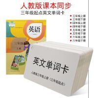 小学生英语单词卡片人教版三年级起点英文卡上册下册四年级五年级