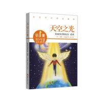 天空之光(第一册)