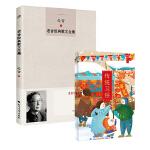 老舍经典散文全集+传统习俗草稿本(套装共2册)