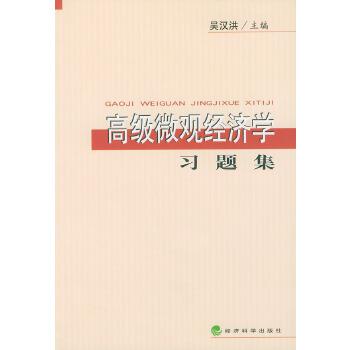 高级微观经济学习题集 吴汉洪