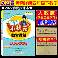 黄冈小状元详解四年级下册数学人教版2020春