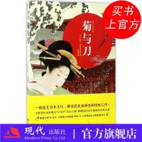 菊与刀(精装插图本) 恬淡静美的菊是日本皇室家徽凶狠决绝的刀是武士道文化的象征 日本史日本学之源日本历史文化世界名著文