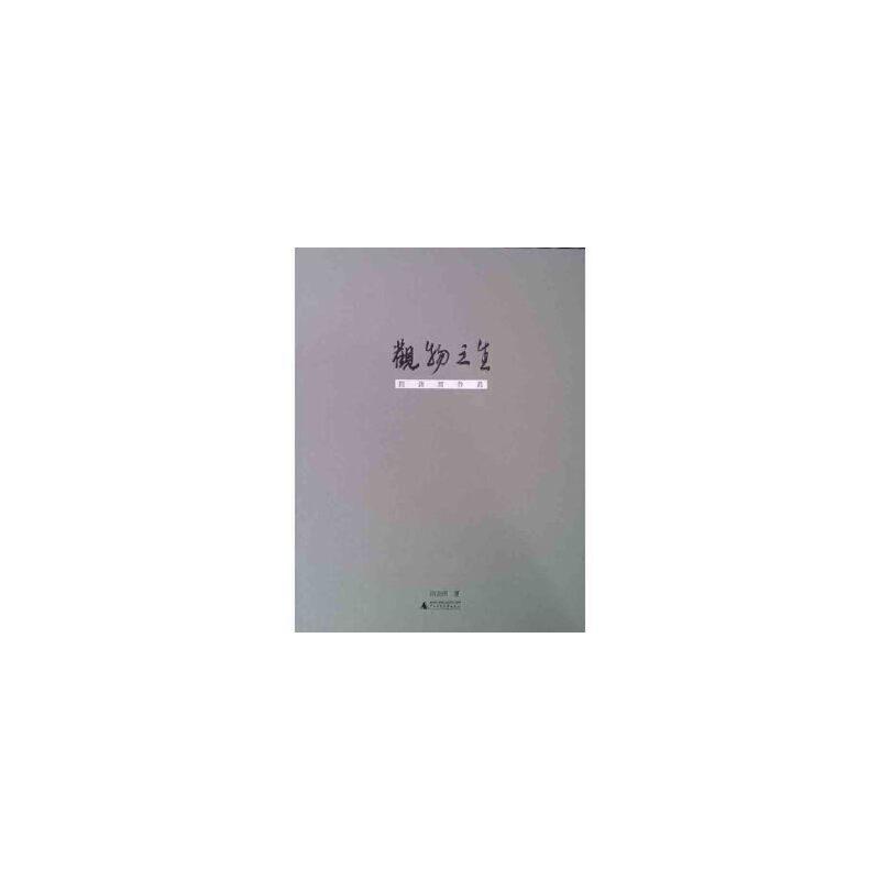 【正版全新直发】观物之生——阴澍雨作品 阴澍雨 9787549560363 广西师范大学出版社