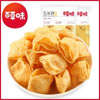 满300减215【百草味-玉米浪40g】玉米薯片薄脆片膨化休闲零食小吃