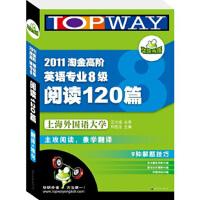 2011淘金高阶英语专业八级阅读120篇(翻译+难句)――华研英语 刘绍龙 9787506293808 世界图书出版公