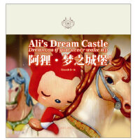 阿狸 梦之城堡:修订本 Hans 9787538737110 时代文艺出版社