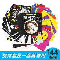 4盒全套彩色黑白卡片婴儿早教卡大卡闪卡0-6个月新生幼儿视觉激发启蒙认知畅销图书颜色识别初生儿视力训练书0-1-2-3岁