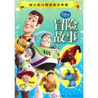 迪士尼口袋宝盒注音版-冒险故事(全五册)