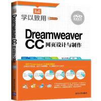 Dreamweaver CC网页设计与制作(配光盘)(学以致用系列丛书)
