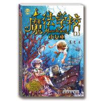 魔法学校1-小女巫(经典版)