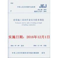 建筑施工高处作业安全技术规范JGJ 80-2016