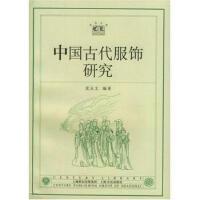 中国古代服饰研究 沈从文 上海书店出版社 9787806229187