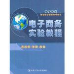 【正版直发】电子商务实验教程(高等院校电子商务专业系列教材)含光盘 方美琪,李倩著 9787300120553 中国人