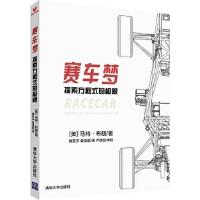 赛车梦:探索方程式的极限[美] 马特・布朗(Matt Brown) 楼圣宇 黄靖超清华大学出版社97873024206