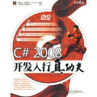 C# 2008 开发入行真功夫(含光盘) 余金山 电子工业出版社 9787121080562