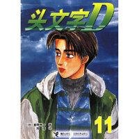 【新书店正版】头文字D(11)(日)重野秀一 ,简洁9787807321668接力出版社
