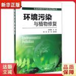 生态环境科学与技术应用丛书--环境污染与植物修复 李雪梅 韩阳,邵双 化学工业出版社9787122265258【新华书