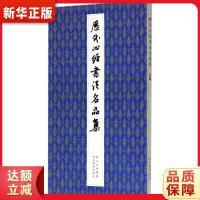 【正版直�I】�v代心���法名品集,湖北美�g出版社,方彬,9787539477305