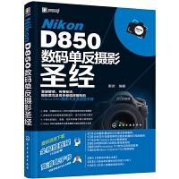正版全新 Nikon D850单反摄影圣经