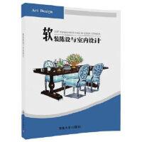 软装陈设与室内设计,清华大学出版社,刘雅培9787302487647