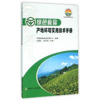绿色食品 产地环境实用技术手册(绿色食品标准解读系列)