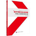 医疗保险与社会保障――中国公立医院改革之路