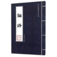 《论语》中华经典诵读系列丛书