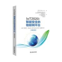 IoT 2020:智能安全的物联网平台(中英文版)