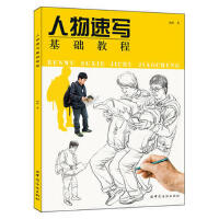 人物速写基础教程9787518027361 中国纺织出版社