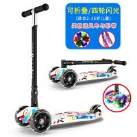 滑板车儿童2-3-6-12岁男女孩四轮初学者折叠闪光踏板车滑滑车玩具