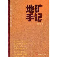 地矿手记 郑金兰 9787020089406 人民文学出版社[爱知图书专营店]