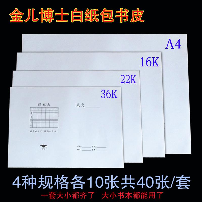 金儿博士白纸书皮学生纸质包装书本皮书套环保白色包书纸全套40张 22K16k A436k学生白色纸书皮10张