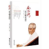 [二手95成新旧书]南怀瑾:一代大师未远行 9787516804551 台海出版社