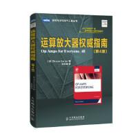 【正版现货】运算放大器指南(第4版) Bruce Carter 9787115354044 人民邮电出版社