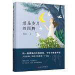 【正版现货】爱是岁月的图腾 秦湄毳 9787564745738 电子科技大学出版社