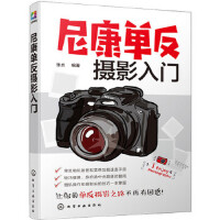 【全新直发】尼康单反摄影入门 张贞 9787122328496 化学工业出版社