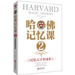 【新书店正版】哈佛记忆课2哈里洛拉尼,徐建萍北京联合出版公司9787550246294