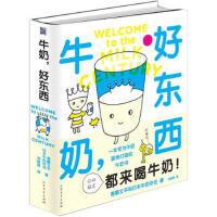 牛奶,好东西[日] 寄藤文平,日本牛奶协会,刘晓静北方文艺出版社9787531728825
