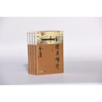 金庸作品集(05-08)-射雕英雄传(全四册)(新修珍藏本)